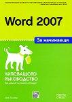 Word 2007 за начинаещи - Крис Гроувър -