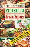 Най-вкусните рецепти на България - книга