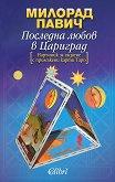 Последна любов в Цариград + карти Таро и наръчник за гадаене - Милорад Павич -