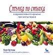 Стъпка по стъпка в здравословното хранене при затлъстяване - книга