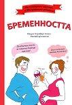 Нестандартен наръчник за НЕперфектни родители: Бременността - Кандис Корнберг Анзел, Камий Скръзински -