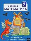 Забавна математика за 2. клас: В страната на драконите - помагало