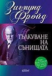 Тълкуване на сънищата - Зигмунд Фройд - книга