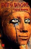Египет на фараоните - книга