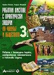 Работни листове с практически задачи по човекът и обществото за 3. клас - Румен Пенин, Георги Якимов -