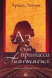 Аз съм принцеса Анастасия - Ариел Лоуън - книга