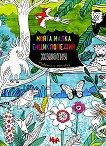 Моята малка енциклопедия: Животни - книга