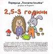 Точната книжка: За деца на възраст 2.5 - 3 години -