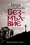 Безмълвие - Неда Антонова -