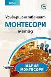 Усъвършенстваният Монтесори метод - том 1 - Мария Монтесори -