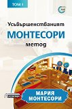 Усъвършенстваният Монтесори метод - том 1 -