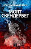 Моят Скендербег - Драги Михайловски -