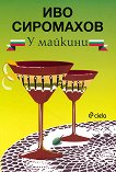 У майкини - Иво Сиромахов - книга