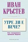 Утре ли е вече? : Как пандемията променя Европа - Иван Кръстев - книга