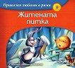 Приказки любими в рими - книжка 9: Житената питка - Любомир Николов -