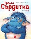 Тролът Сърдитко - Барбара ван ден Шпойлхоф - книга
