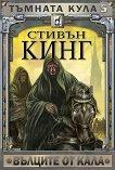 Тъмната кула - книга 5: Вълците от Кала -