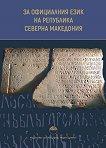 За официалния език на Република Северна Македония - книга