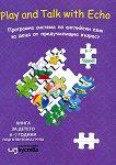 Play and Talk with Echo: Книга за детето Програмна система по английски език за предучилищна възраст - учебна тетрадка