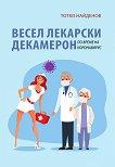 Весел лекарски декамерон по време на коронавирус - Тотко Найденов -