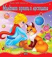 Моята първа приказка: Малкият принц и лисицата -
