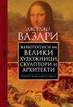 Животописи на велики художници, скулптори и архитекти - книга 1: Ленардо, Микеланджело, Рафаело - Джорджо Вазари - книга