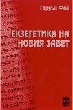 Екзегетика на Новия Завет - Гордън Фий -