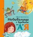 Небивалици с буквите от А до Я - детска книга