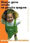 Моето дете отива на детска градина - Олга Георгиева -