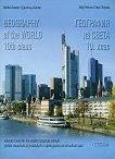 Помагало по география на света за 10. клас : Geography of the world for 10th class - Димитър Кънчев, Нели Петрова -