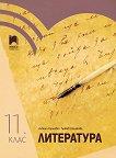 Литература за 11. клас - Албена Хранова, Любов Шишкова - учебна тетрадка