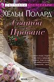Сватба в Прованс - книга