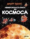 Невероятната книга за космоса - Маури Кунас -