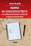 Оценка на доказателствата и на доказателствените средства в наказателния процес - Ваня Илиева - книга