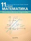 Математика за 11. клас - Райна Алашка, Мая Алашка, Пламен Паскалев - учебник