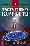 Транссърфинг на реалността - част I: Пространство на варианти - Вадим Зеланд - книга