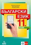 Български език за 11. клас - помагало