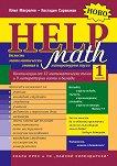 Help Math - част 1: Базисни математически знания и литературни паузи -