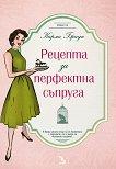 Рецепта за перфектна съпруга - Карма Браун - книга