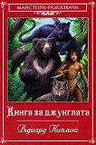 Книга за джунглата - Ръдиард Киплинг - детска книга