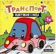 Оцветяване с вода: Транспорт - детска книга