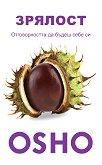 Зрялост: Отговорността да бъдеш себе си - Osho - книга
