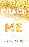 Макстън Хол - книга 1: Спаси ме - Мона Кастен -