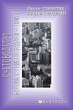 Сборник с решени задачи по счетоводство - том 4 -