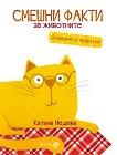 Смешни факти за животните: Домашните животни - Катина Недева -