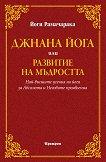 Джнана йога или развитие на мъдростта - Йоги Рамачарака - книга