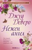 Нежен ангел - Джуд Деверо - книга