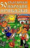 50 български народни приказки -