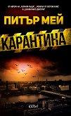 Карантина - Питър Мей - книга