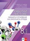 Работни листове по химия и опазване на околната среда за 8. клас - книга